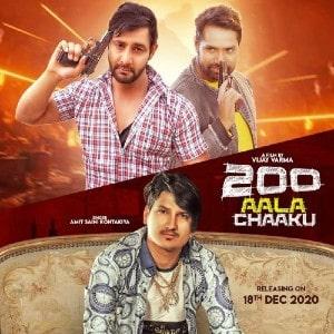 200 Aala Chaaku lyrics