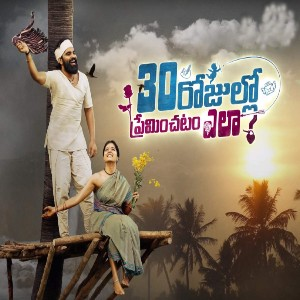 30 Rojullo Preminchadam Ela movie