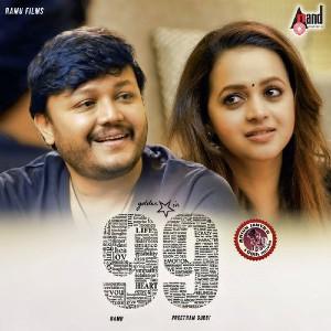 99 movie