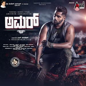 Amar movie