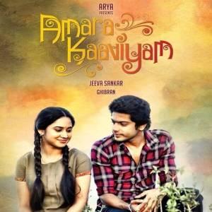 Amara kaaviyam movie