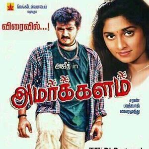 Amarkalam movie