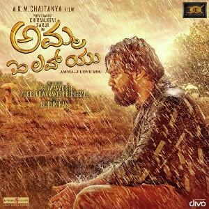 Amma I Love You movie