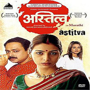 Astitva movie