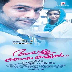 Ayalum Njanum Thammil movie