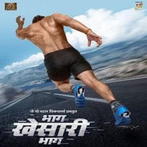 Bhag Khesari Bhag movie