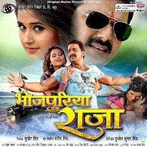 Bhojpuriya Raja movie