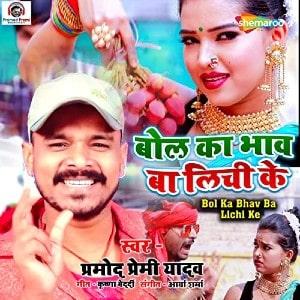Bol Ka Bhav Ba lyrics