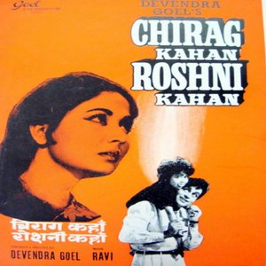 Chirag Kahan Roshni Kahan movie
