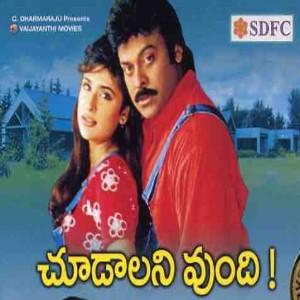 Choodalani Vundi movie