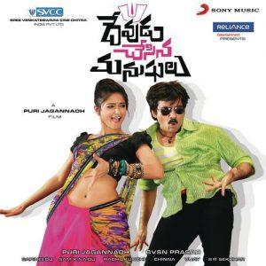 Devudu Chesina Manushulu movie