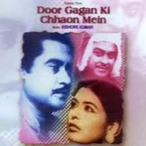 Door Gagan Ki Chhaon Mein movie