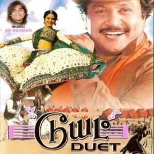 Duet movie
