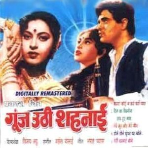 Goonj Uthi Shehnai movie
