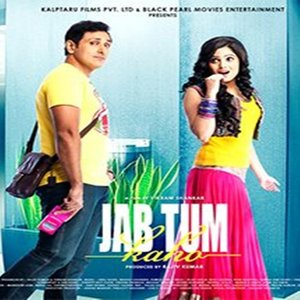 Jab Tum Kaho movie