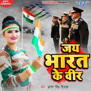 Jai Bharat Ke Veer lyrics