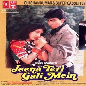 Jeena Teri Gali Mein movie