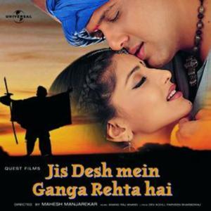 Jis Desh Mein Ganga Rehta Hai  movie