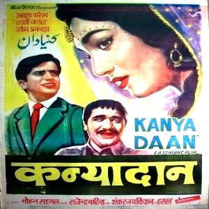 Kanyadaan movie