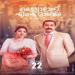Kettyolanu Ente Malakha movie