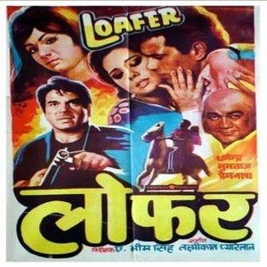 Loafer movie