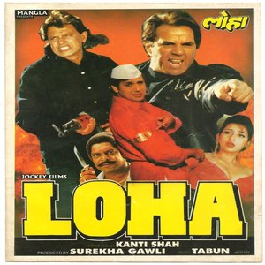 Loha movie