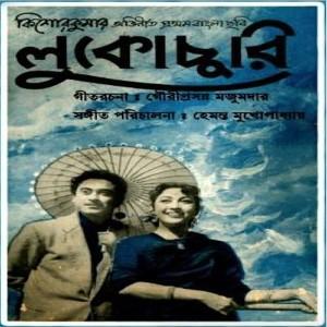 Lukochuri movie