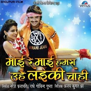Mai Re Mai Hamara Uhe Laiki Chahi movie