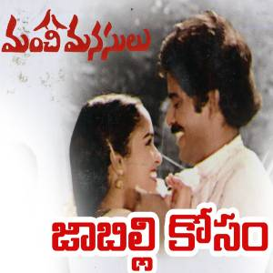 Manchi Manasulu movie