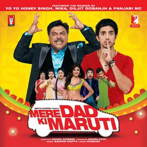 Mere Dad Ki Maruti movie