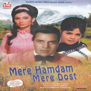 Mere Hamdam Mere Dost movie