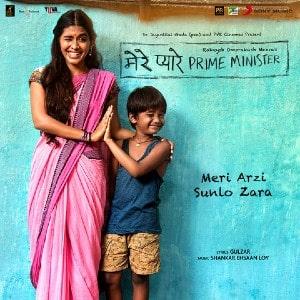 Mere Pyare Prime Minister movie