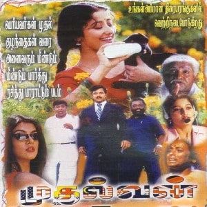 Mudhalvan movie