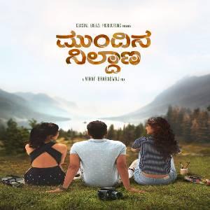 Mundina Nildana movie