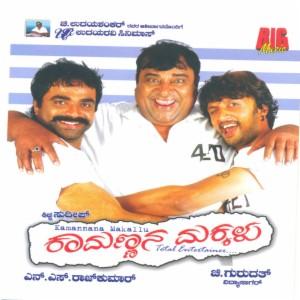 Mungaru Male movie