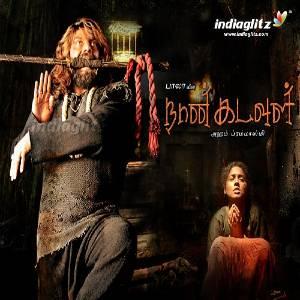 Naan Kadavul movie