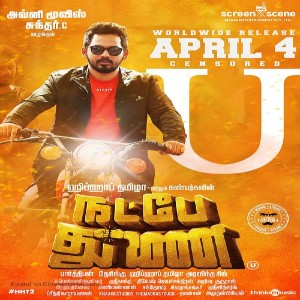 Vengamavan lyrics from Natpe Thunai