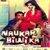 Naukar Biwi Ka movie
