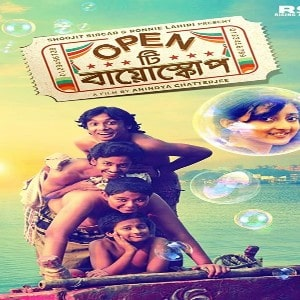 Open Tee Bioscope movie