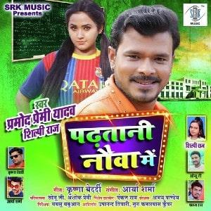 Padhatani Nauva Mein lyrics