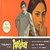 Parichay movie