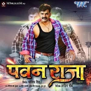 Pawan Raja movie