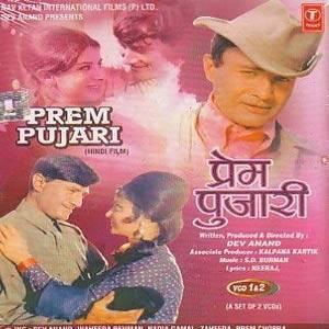 Prem Pujari movie