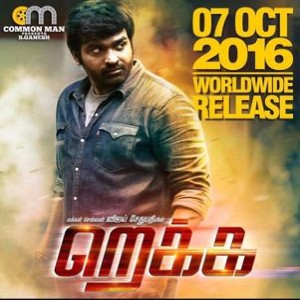 Rekka movie