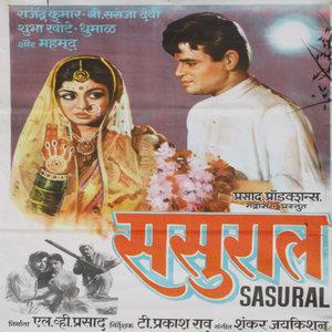 Jaana Tumhare Pyar Me Sasural