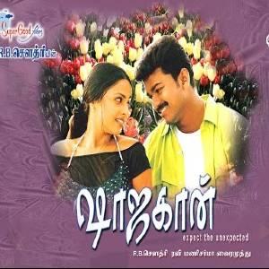 Shahjahan movie