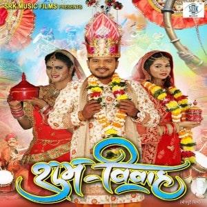 Shubh Vivah movie