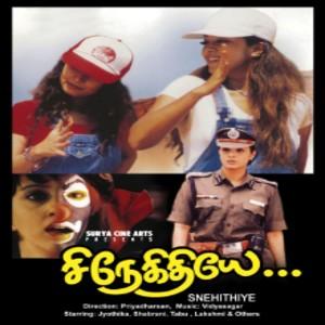 Snegithiye movie