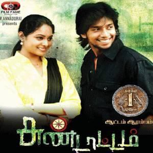 Sundaattam movie