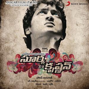 Surya So Krishnan movie